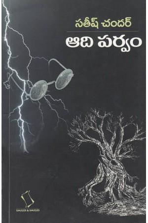 Aadi Parvam Telugu Book By Satish Chandar