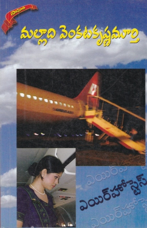 air-hostess-telugu-novel-by-malladi-venkata-krishnamurthy-novels