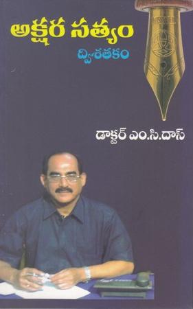 Akshara Satyam Dwisatakam Telugu Book By Dr. M.C.Das