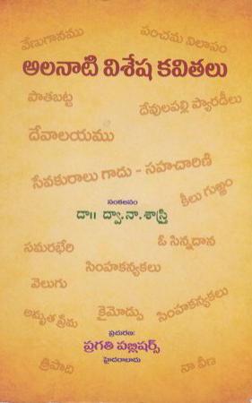 Alanati Visesha Kavitalu Telugu Book By Dr. Dwana Sastry