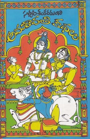 Amaravati Kathalu