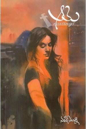 Ame Telugu Book By Naresh Nunna