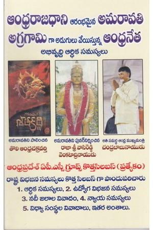 andhra-rajadhani-aarambhamaina-amaravathi-telugu-book-by-kunareddy-ramarao