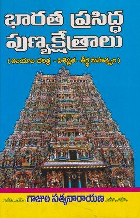 bharata-prasidha-punya-kshatralu