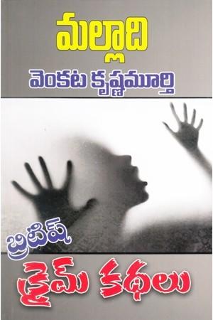 British Crime Kathalu Telugu Book By Malladi Venkatakrishna Murthy