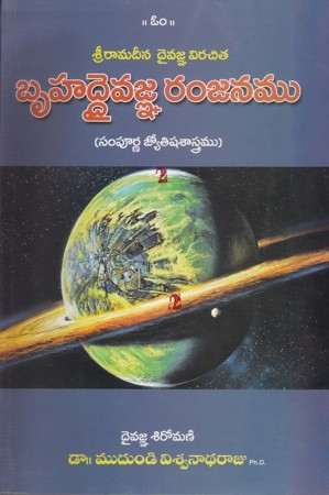 Bruhaddaivagna Ramjanamu Telugu Book By Mudundi Viswanadha Raju
