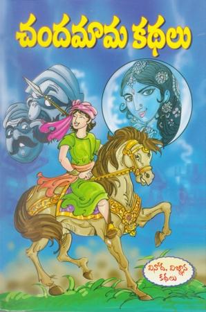 Chandamama Kathalu Telugu Book By Pandit Dheerubhai
