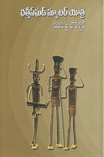 Chattisgarh Scooter Yaathra Telugu Book By Paravasthu Lokeswar