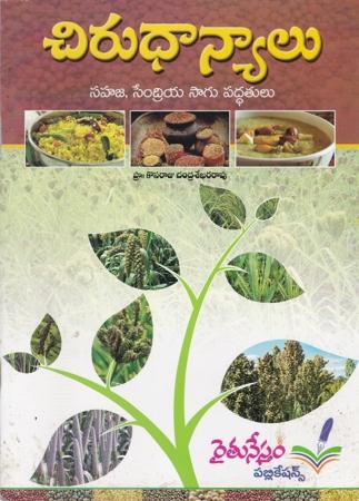 Chirudhanyalu Sahaja Sendriya Sagu Paddhatulu Telugu Book By Pro Kosaraju Chandra Sekhara Rao