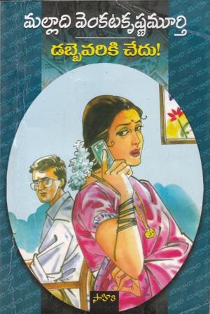 dabbevariki-chedu-telugu-book-by-malladi-venkata-krishna-murthy