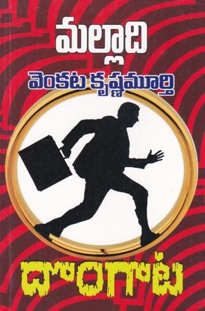 Dongata Telugu Book By Malladi Venkata Krishnamurthy (Serialized in Udayam Weekly)