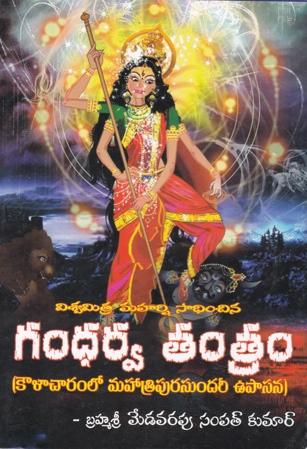 Gandharva Tantram Telugu Book By Medavarapu Sampat Kumar