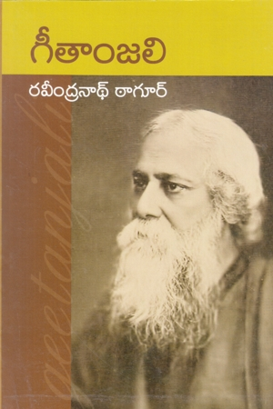 Geetanjali Telugu Book By Rabindranath Tagore