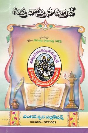 gupta-vastu-samrat-telugu-book-by-doguparthy-swamy-gupta-siddanti