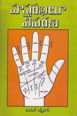 Hasta Rekhalu Vivarana Telugu Book By Pandit Lakshmi Das