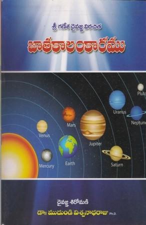 Jaatakaalamkaaramu Telugu Book By Mudundi Viswanadha Raju