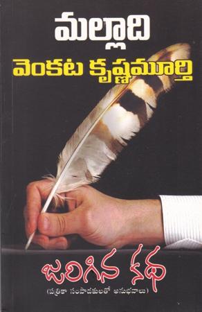 Jarigina Katha Telugu Book By Malladi Venkata Krishnamurthy