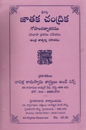 jataka-chandrika-telugu-book-by-vavilla-ramaswamy-sastrulu-and-son