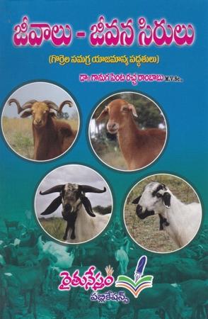 jeevalu-jeevana-sirulu-telugu-book-by-dr-ganuga-penta-raccha-rambabu
