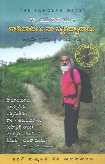 kalibatalu-naa-swargadwaaralu-telugu-book-by-machavarapu-adinarayana