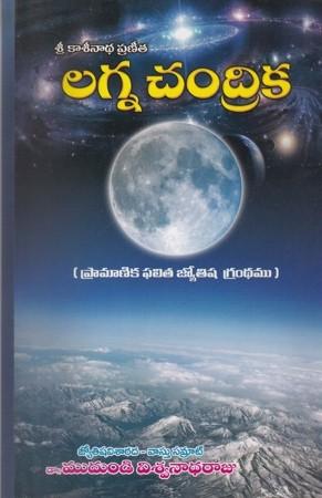 Lagna Chandrika Telugu Book By Mudundi Viswanadha Raju