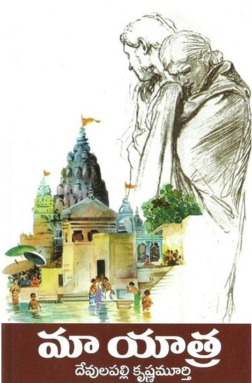 Maa Yatra Telugu Book By Devulapalli Krishna Murthy