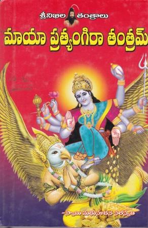 Maayaa Pratyangira Tantram Telugu Book By Madhusudhana Saraswati