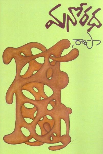 manoradha-telugu-book-by-rampa
