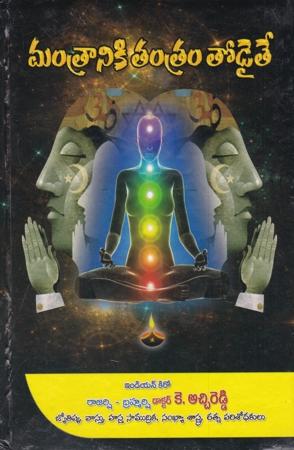 mantraniki-tantram-todaite-telugu-book-by-katchireddy-dr-k-atchi-reddy