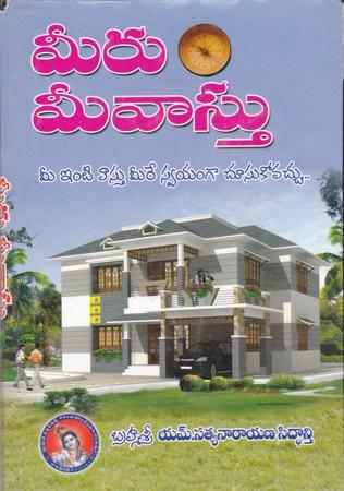 meeru-mee-vasthu-telugu-book-by-msatyanarayana-siddanti