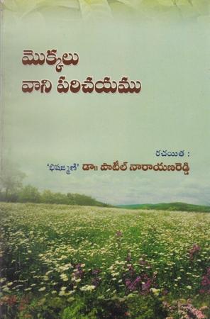 mokkalu-vani-parichayamu-telugu-book-by-dr-pateel-narayana-reddy