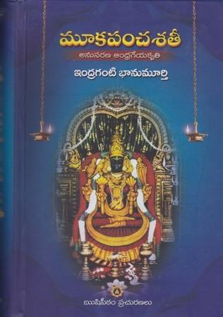 Mookapanchasatee Telugu Book By Indraganti Bhanumurthy
