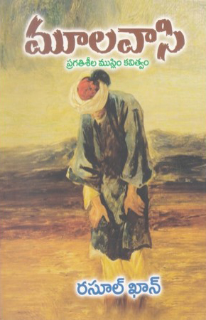 Moolavasi Telugu Book By Rasool Khan