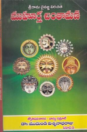Muhoortha Chintamani Telugu Book By Dr. Mudundi Viswanatha Raju