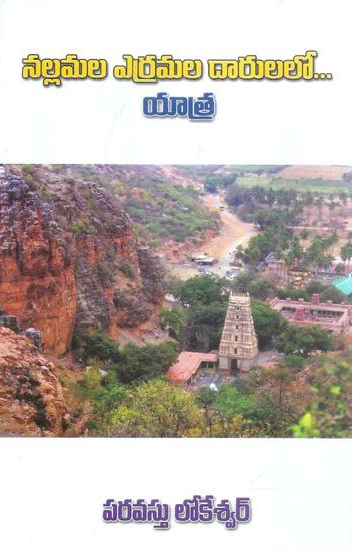 Nallamala Erramala Darulalo Yatra Telugu Book By Paravastu Lokeswar