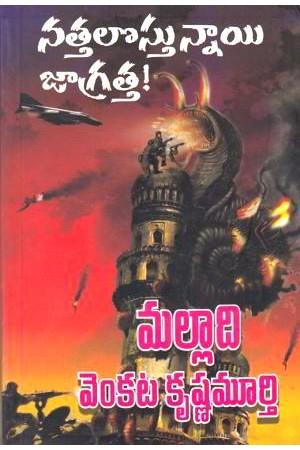 nattalostunnayi-jagratta-telugu-book-by-malladi-venkata-krishna-murthy-novels