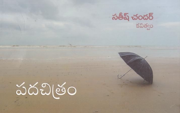 Padachitram Telugu Book By Satish Chandar