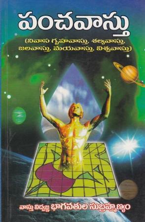 Panchavaasthu Telugu Book By Bhagavatula Subrahmanyam