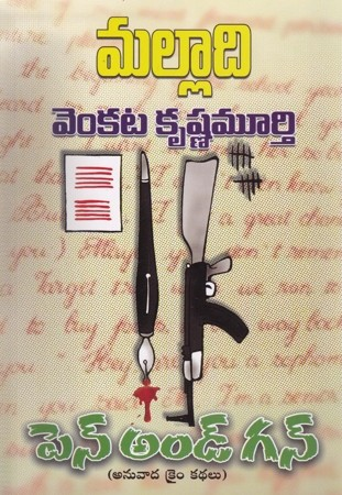 Pen And Gun Telugu Book By Malladi Venkata Krishna Murthy