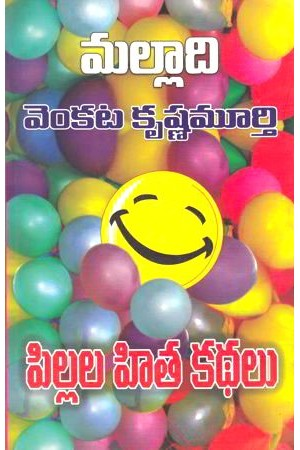pillala-hita-kathalu-telugu-book-by-malladi-venkata-krishnamurthy