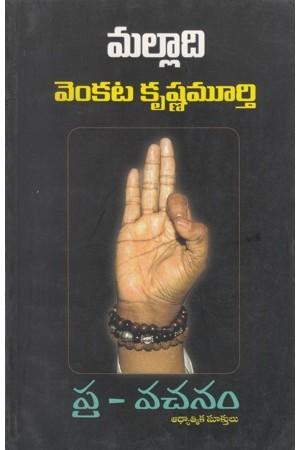 pra-vachanam-telugu-book-by-malladi-venkata-krishnamurthy