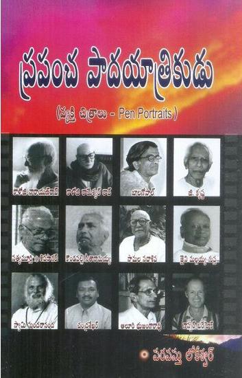 Prapancha Pada Yatrikudu Telugu Book By Paravastu Lokeswar (Vyakthi Chitralu - Pen Portraits)