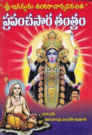 Prapanchasara Tantram Telugu Book By Medavarapu Sampat Kumar