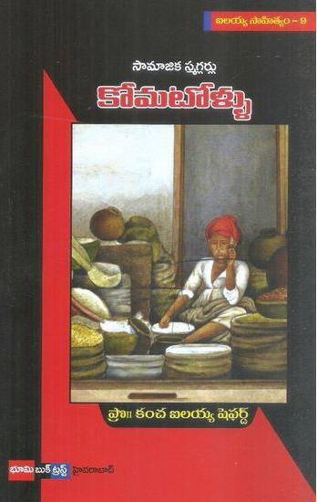 Samajika Smaglarlu Komatollu Telugu Book By Kancha Ilaiah
