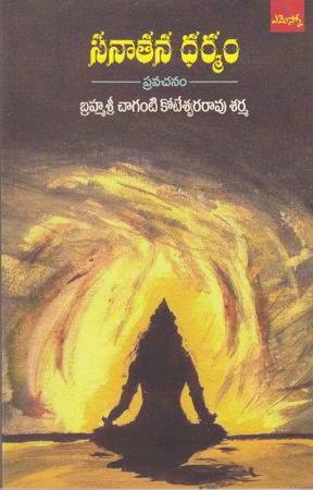 Sanatana Dharmam Telugu Book By Chaganti Koteswara Rao Sharma