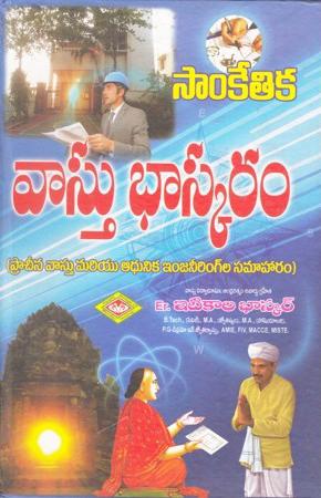 Sanketika Vasthu Bhaskaram Telugu Book By Itikala Bhaskar