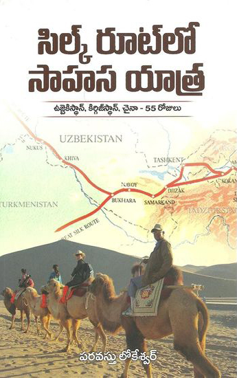 Silk Routelo Sahasa Yatra Telugu Book By Paravastu Lokeswar (Ujbekistan - Kirgistan, China - 55 Rojulu)