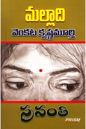 Sravanthi Telugu Novel By Malladi Venkata Krishnamurthy