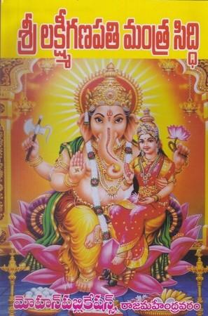 Sree Lakshmiganapathi Mantra Siddhi Telugu Book By Kondapalli Venkatewaru