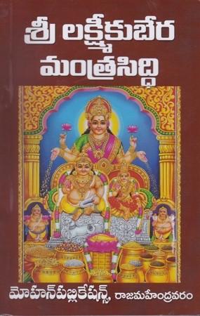 Sree Lakshmikubera Mantra Siddhi Telugu Book By Kondapalli Venkateswarlu